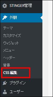 01css編集1