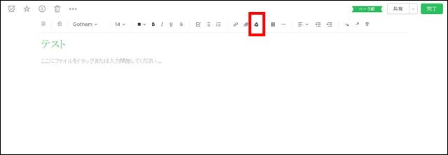 Evernote新機能04