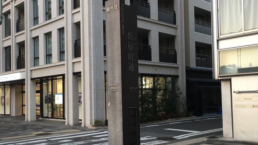 今すぐ覚えろ、京都の通り名!