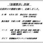 29年度「板四小同窓会」板橋散歩