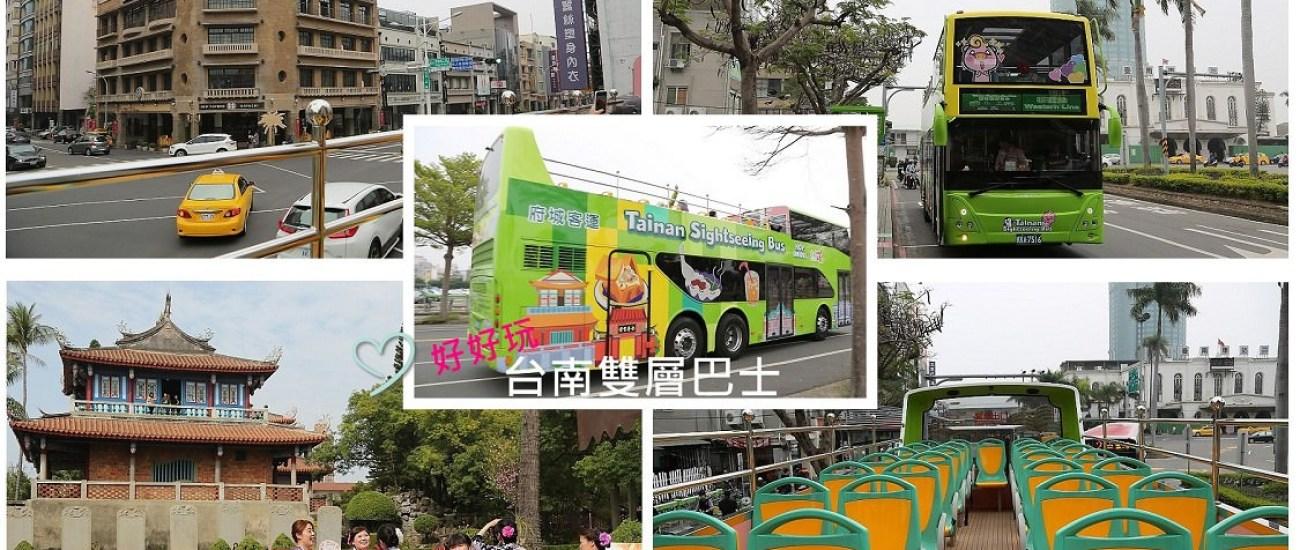 臺南雙層巴士上路囉!!用巨人的高度體驗見證府城風華