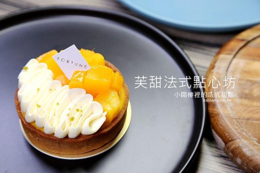 嘉義美食|芙甜法式點心坊~小閣樓裡的質感法式甜點!百年老屋x法式甜點的混搭風!