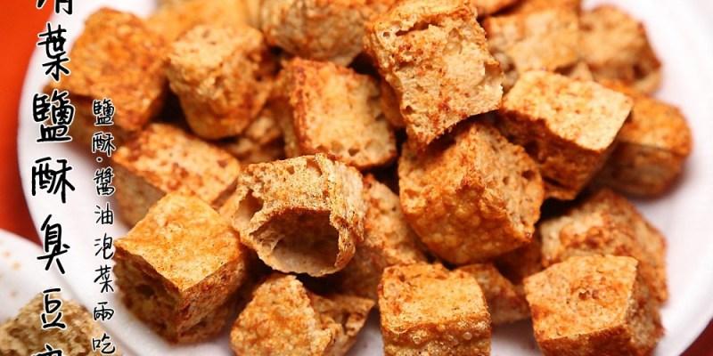 台南美食|清葉鹽酥臭豆腐~仁德太子廟夜市人氣攤~鹽酥、醬油泡菜兩吃ㄟ臭豆腐,有六種口味!
