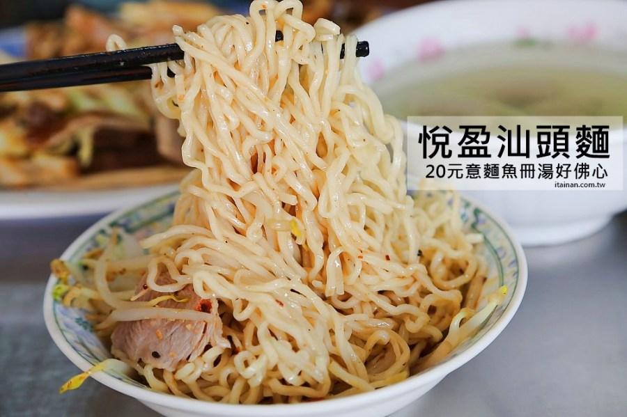 台南美食|悅盈汕頭麵~超佛心!!!乾意麵、湯意麵、湯類全部通通只要20元的銅板價!!