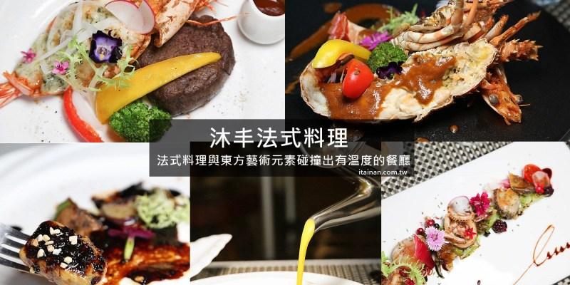 嘉義美食|沐丰法式料理~道道驚喜的暖心料理加上親民價格,結合法式料理與東方藝術元素,有溫度的質感法式餐廳!