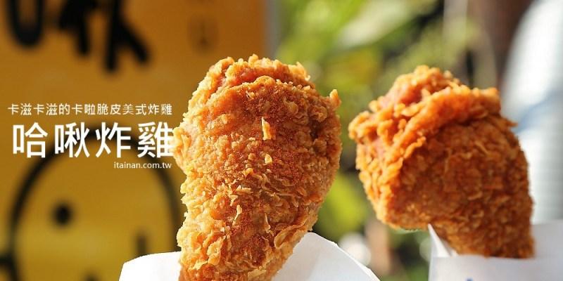台南美食 台南東區小吃新店報報:哈啾炸雞~美式炸雞風味!!卡滋卡滋的咔啦脆皮炸雞!!