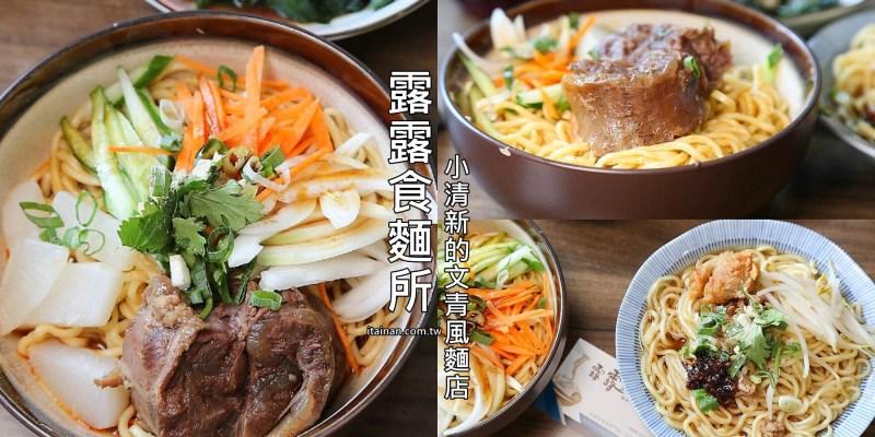 台南美食 露露食麵所~吃麵也可以很時尚,不一樣的小清新文青麵店!!來一碗回魂拌麵銷魂好滋味!