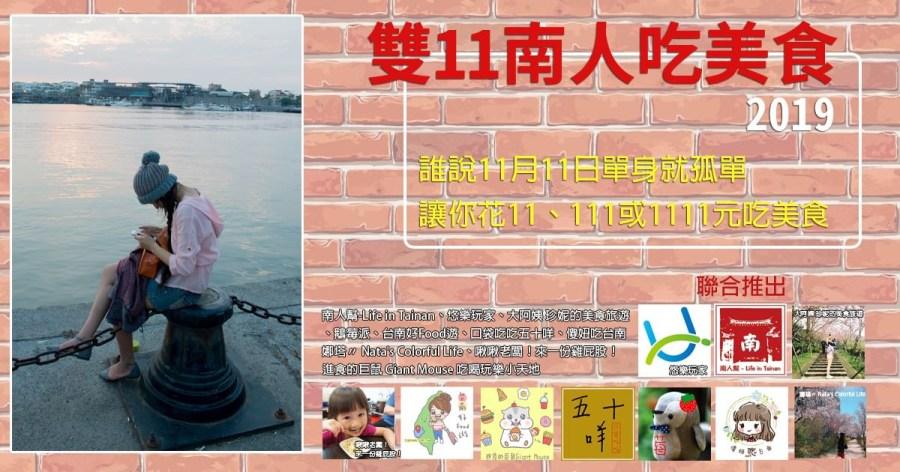 台南美食活動 只有兩天!!精選80多家台南在地美味給你超值優惠價陪伴你1111不孤單!!2019雙11南人吃美食~作伙來台南吃美食!!