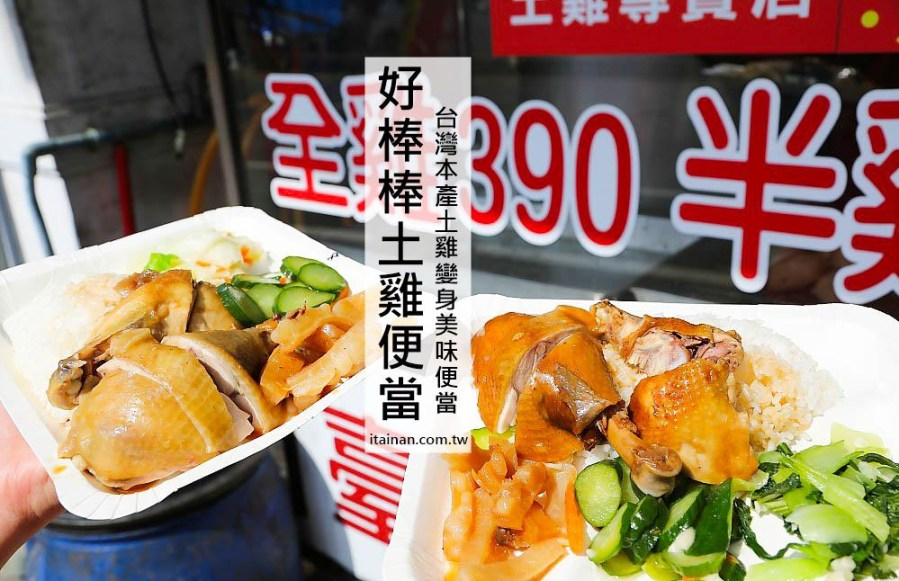 台南便當|好棒棒土雞便當~台灣本產土雞變身美味便當!!煙燻、油雞、白斬三種口味任你選!