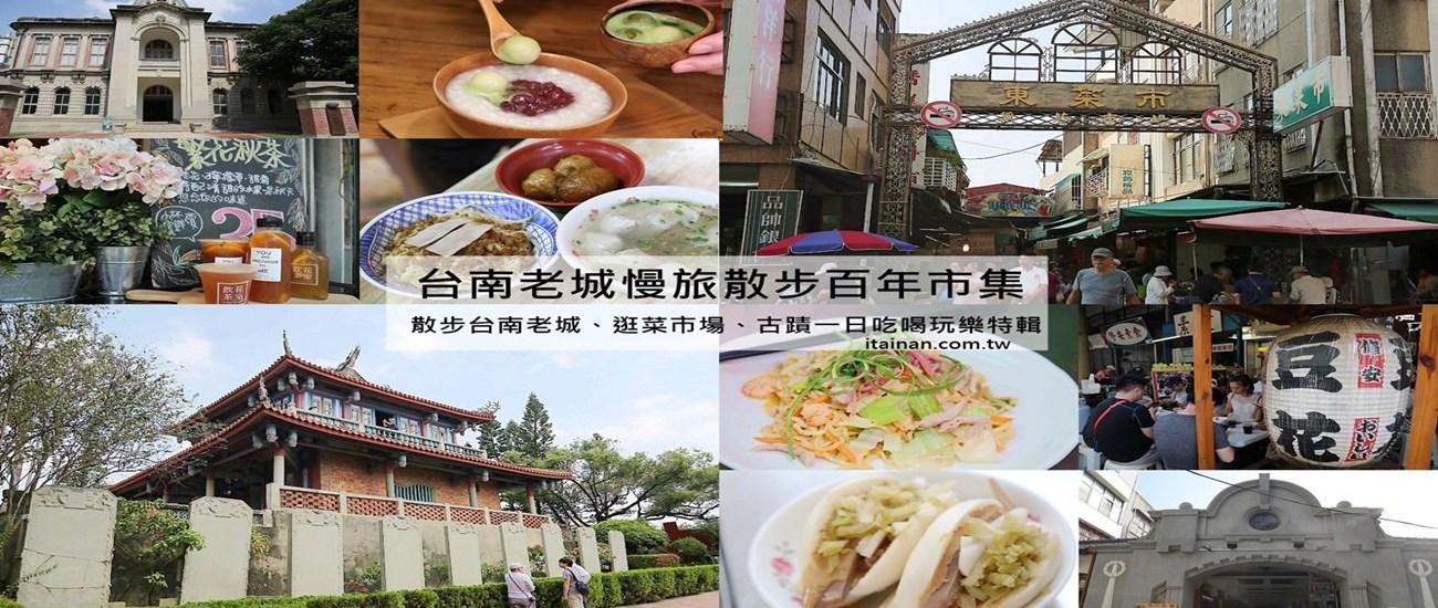 臺南老城慢旅散步百年市集~最接地氣的玩法!