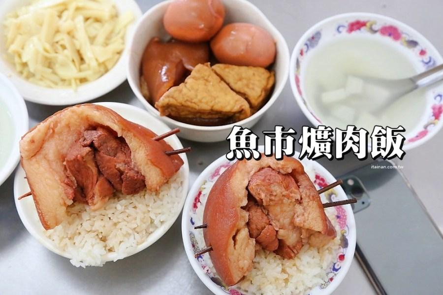 彰化美食 魚市爌肉飯~彰化魚市場旁的超人氣爌肉飯!肥肥嫩嫩ㄟ爌肉好銷魂阿!!