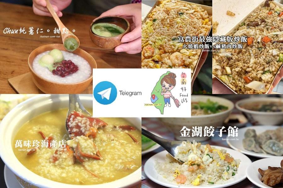 最新社群App 可取代Line@的免費App~『Telegram』申請方式、下載點、中文化!加碼:台南最實用的Telegram美食旅遊資訊頻道一次收藏!