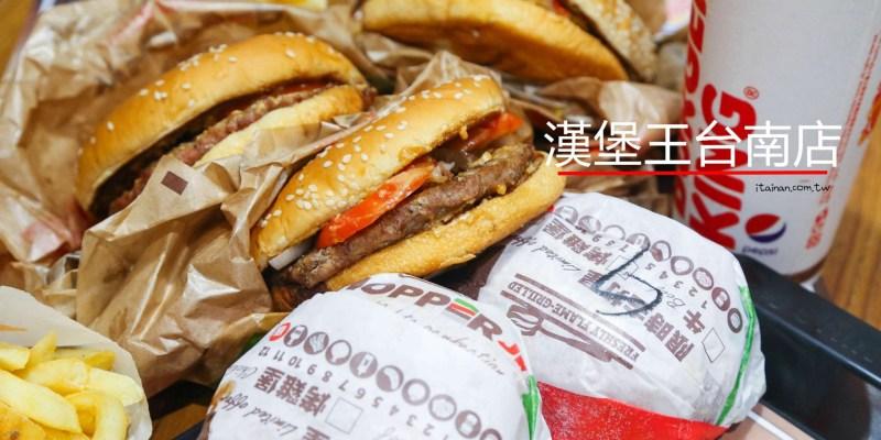 台南美食 漢堡王終於加糖了!!「漢堡王台南店」新開幕!推全球獨步新口味,專屬台南才吃的到的「HERSHEY'S巧克力華堡」