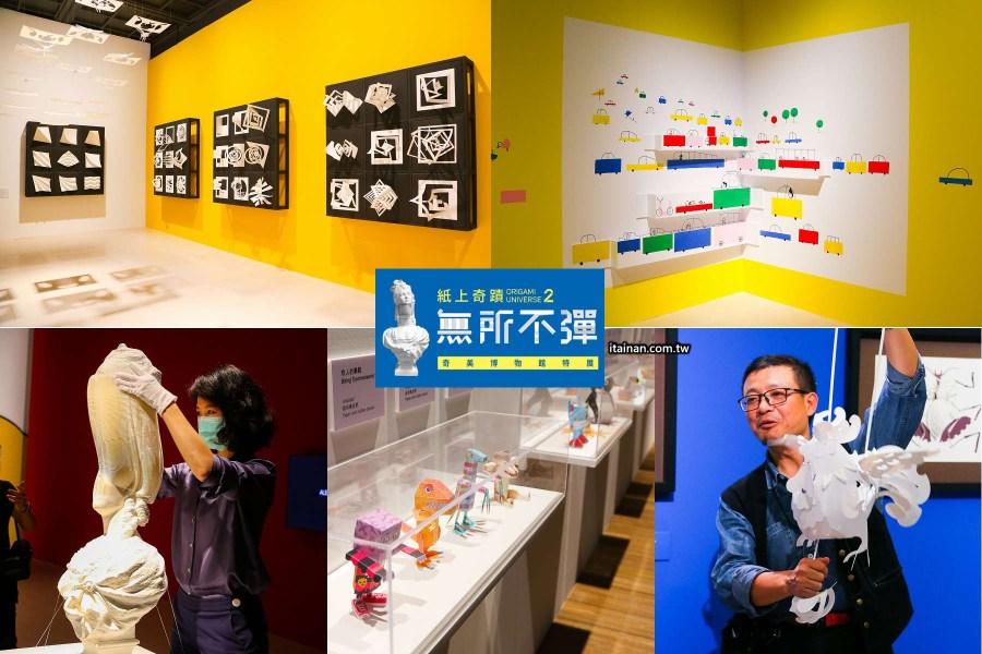 台南活動 讓紙張動起來,探索紙張的無限可能!奇美博物館最新特展~紙上奇蹟2:無所不彈