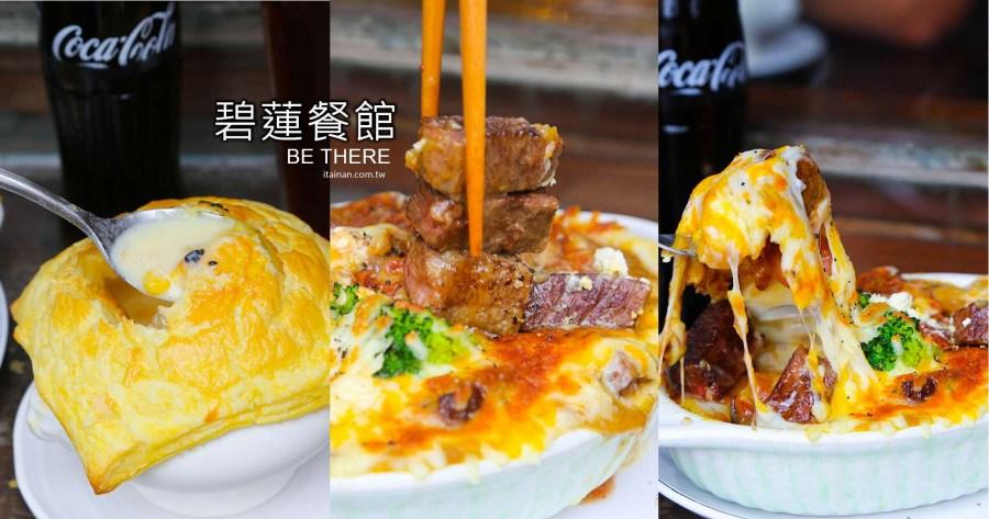 高雄美食 旗山老街上在地人推薦的私房料理「碧蓮餐館」平價又好吃!現烤酥皮濃湯好滋味!