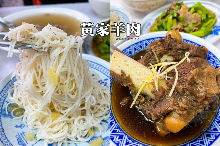 台南東區美食 默默開業四十年的老店羊肉湯「黃家羊肉」當歸羊大骨湯一碗60元、炒酸菜羊雜筋激推!