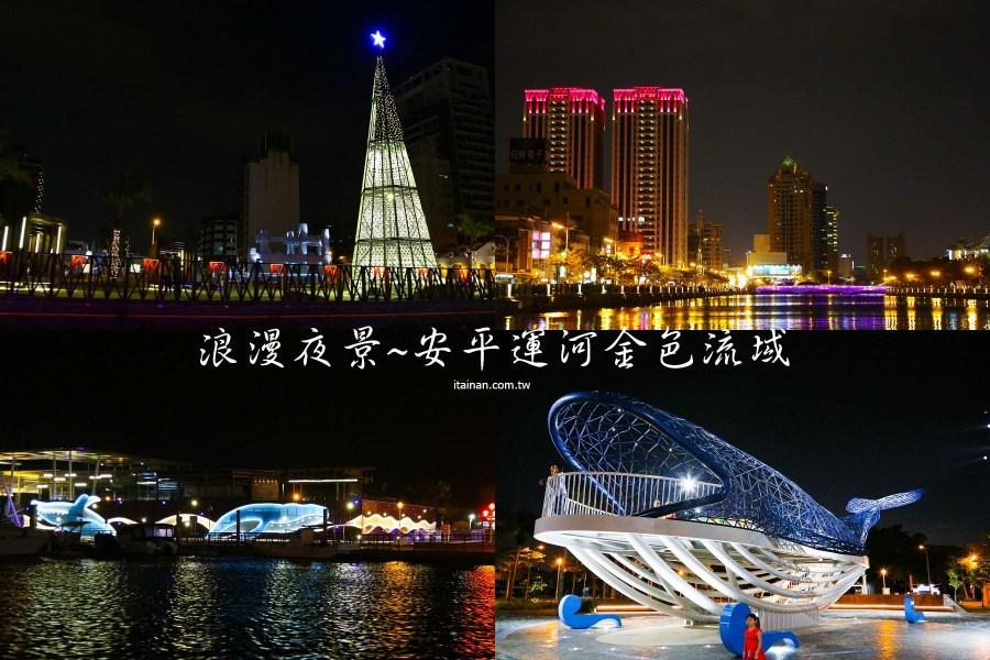 台南旅遊|台版巴黎塞納河!台南最浪漫的夜景,安平運河金色流域「立驛國際安平遊港遊運河」