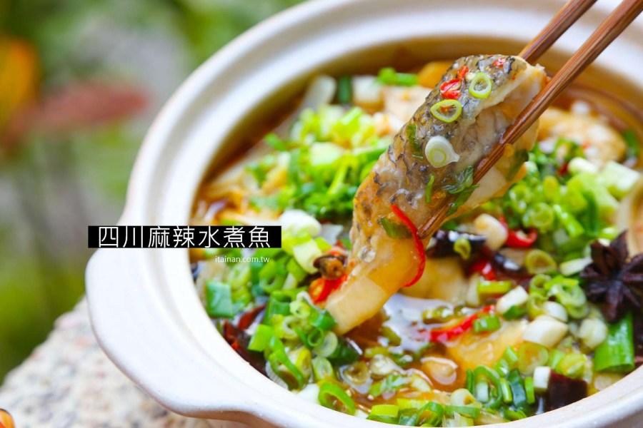 料理食譜分享|不用去川菜館吃「四川麻辣水煮魚」,來教你如何在家輕鬆做!!