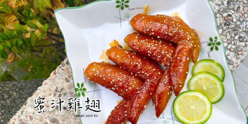 一上桌就清盤!吮指回味,好吃到連手手都要吃下去的「蜜汁雞翅」超簡單的家常料理,一次就上手!