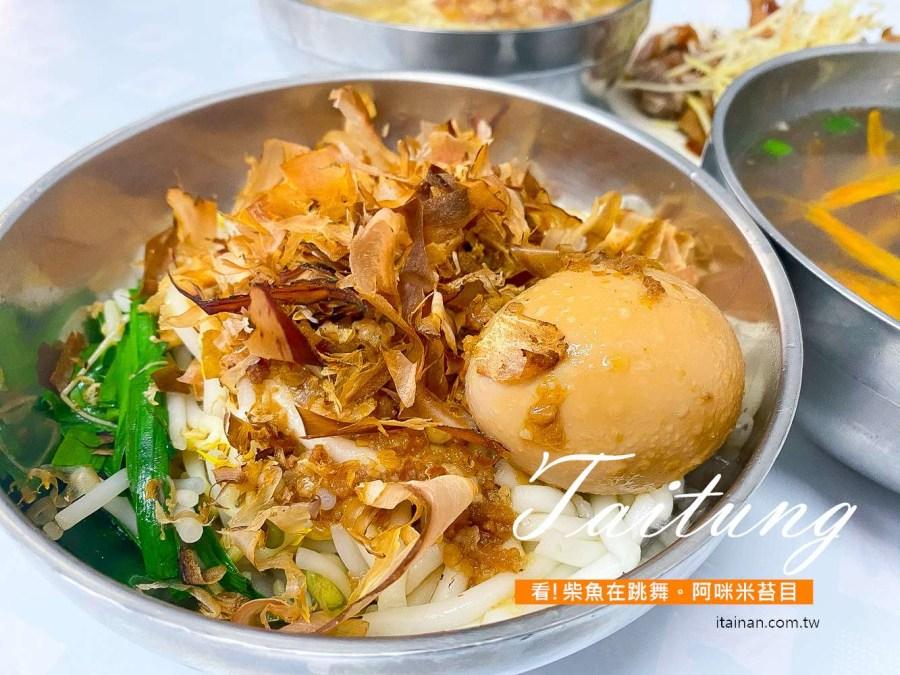 台東必吃美食|滿滿柴魚片鋪上去!!台東這碗米苔目有柴魚在跳舞「阿咪米苔目」