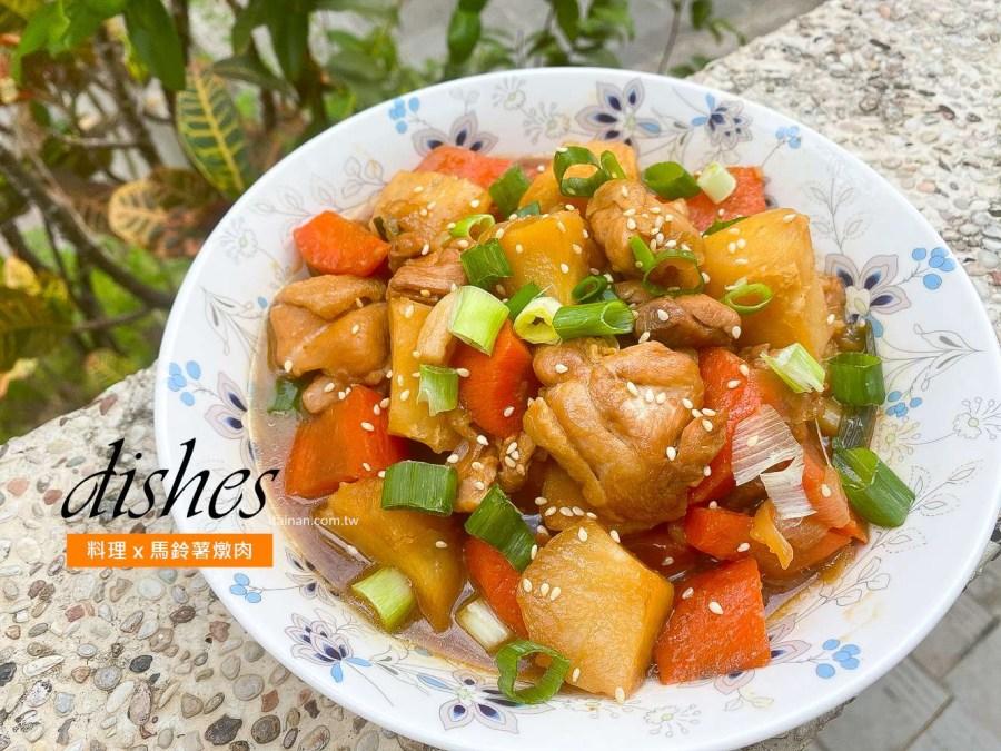 日本人心目中的媽媽味就是這道菜!!日本女孩必學的家常菜「馬鈴薯燉肉」自製簡易版柴魚高湯,輕鬆完成!