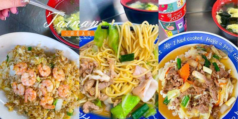 藏台南東區巷弄內小人氣的隱藏版美食!家常口味的現炒飯麵、蛋包飯「小廚星美食」