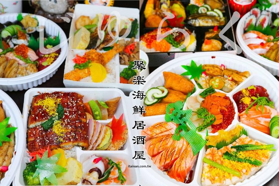 台南知名日料餐廳「聚樂海鮮居酒屋」推超強防疫料理餐盒、外帶家庭壽司餐盒(可客製化)!!最誠實的餐盒,圖片跟實品真的一模模一樣樣!