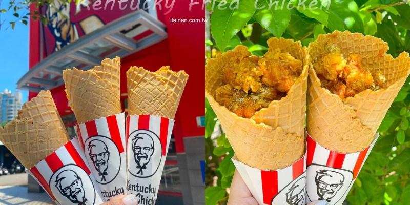 超狂!誰說甜筒只能裝冰淇淋?裝雞米花也可以!!肯德基推「Chiffle雞米花甜筒」,全台限量3萬支!
