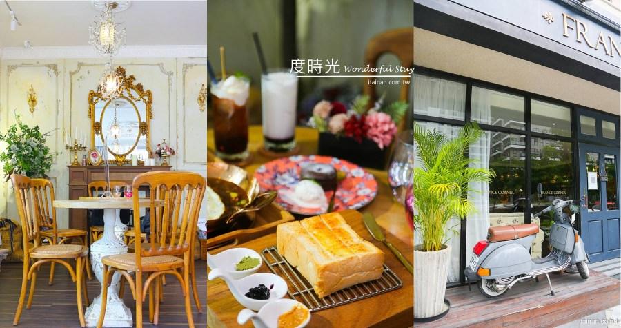 秒到歐洲!網美必追~台南最美的歐風古董咖啡廳、早午餐、輕食、下午茶「度時光Wonderful Stay」可預約生活花藝設計課程|水交社周邊