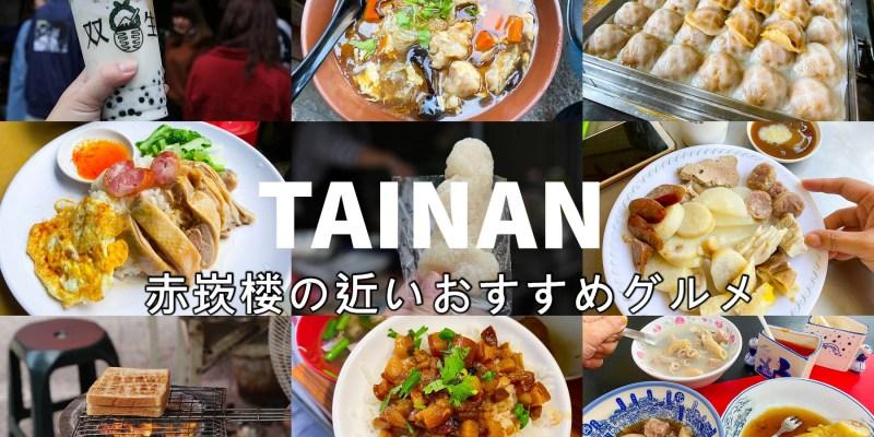 台南赤崁楼(赤嵌楼)の近いおすすめグルメ5選,必食のグルメ、美味しいお店!