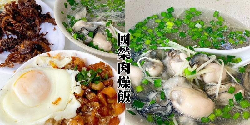 鐵皮屋藏低調肉燥飯,台南在地人私藏美味「國榮肉燥飯」15元的肉燥飯加邪惡半熟蛋好銷魂!