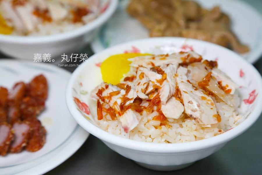 嘉義超低調又美味的在地美食「丸仔榮小吃店」25元雞肉飯讓人驚喜,魚丸湯、紅槽肉也必點!