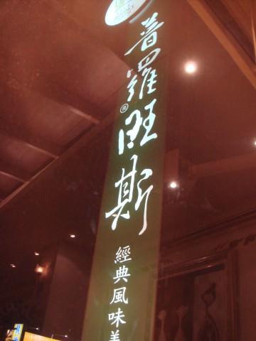 【食記】台南普羅旺斯經典美食風味館