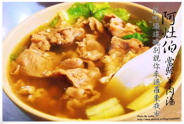 【小吃│宜蘭】阿灶伯當歸羊肉湯~沒吃過這碗別說你來過羅東夜市
