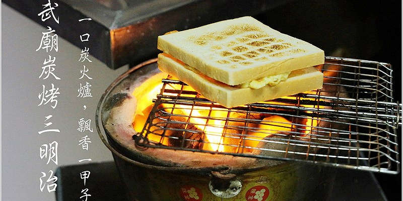 【食記│台南】武廟古早味阿嬤炭烤三明治~一口炭火爐烤出香味滿溢的古早味,咦!這三明治竟然有牛排烙紋耶!