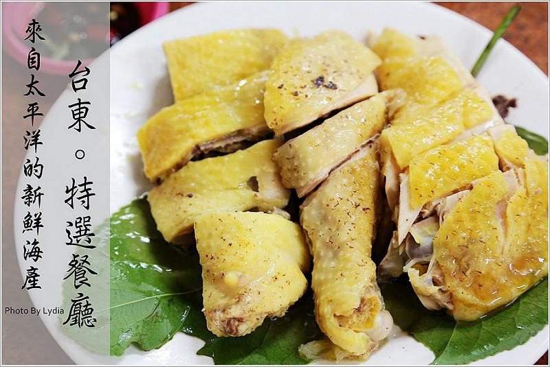 【食記│台東】富岡漁港 特選餐廳~蝦咪?海鮮餐廳裡吃山產!吃玉米長大的玉米雞,好吃夠勁!