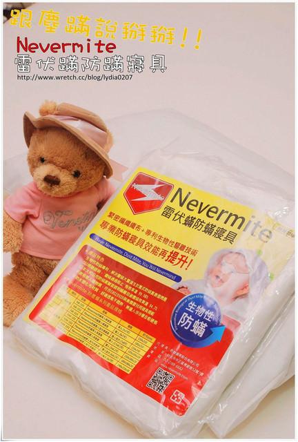 【試用│分享】雷伏蟎-Nevermite生物性防蹣寢具~跟塵蹣說掰掰!!