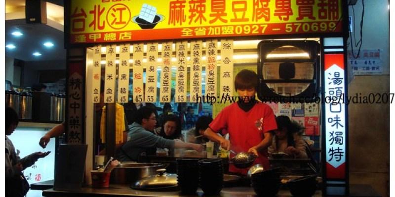 【食記】台中逢甲夜市台北江臭豆腐專賣鋪