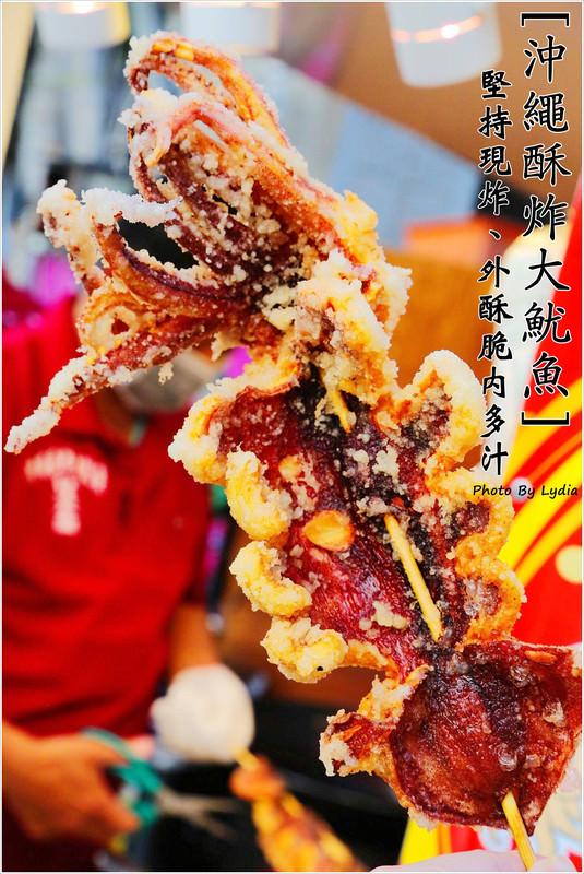 【食記│高雄】瑞豐夜市沖繩酥炸大魷魚~總是堅持現炸,外酥脆內多汁的酥炸大魷魚