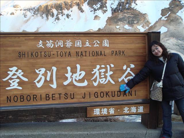 [Hokkaido] DAY 3登別地獄谷