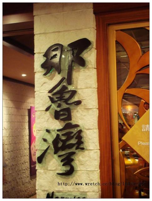 【食記】台東知本老爺大酒店~早餐+晚餐篇