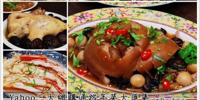 【美食│試吃】無名美食王Yahoo三大網購通路年菜試吃評鑑