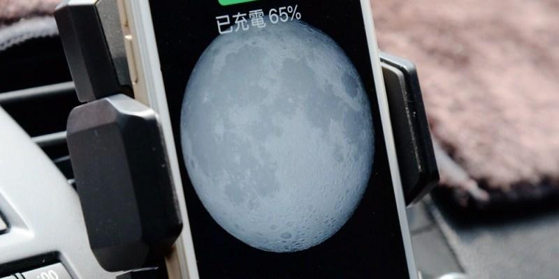車架式無線充電支架 | EJZZ智能感應開合 QC3.0快充系統iPhone適用