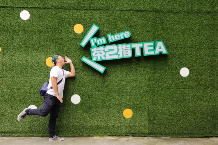 南投旅遊景點 |茶二指故事館將台灣茶帶向全世界 我在茶的故鄉-松柏嶺