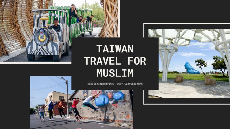 TAIWAN TRAVEL FOR MUSLIM | 雲嘉南濱海產業慢旅 穆斯林友善旅遊環境 台灣好行食宿遊購趣