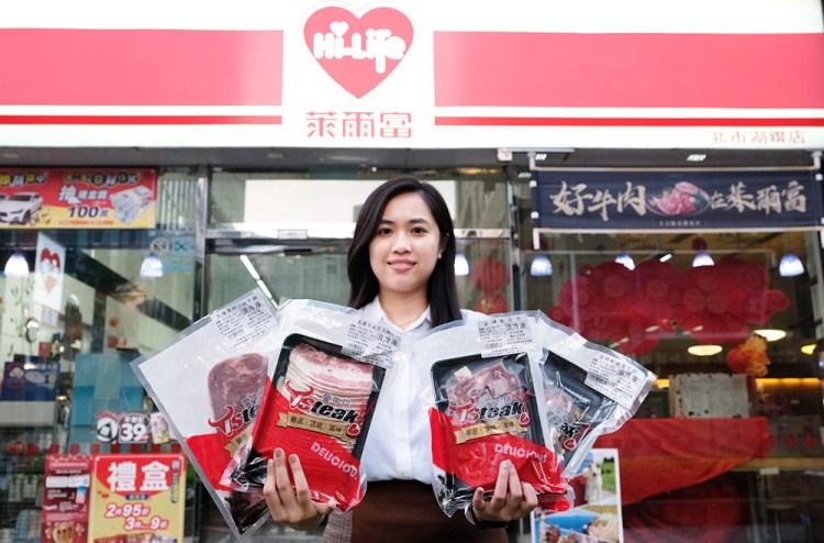 春節加菜商機 萊爾富攜手裕賀食品 開放217家門市提供現售「好牛肉在萊爾富」肉品服務