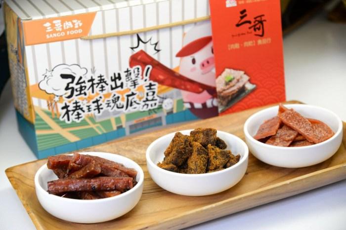 嘉義東市場美食 新日味香肉脯部 三哥肉鬆肉乾 市場裡的懷念滋味 宅配購物超便利
