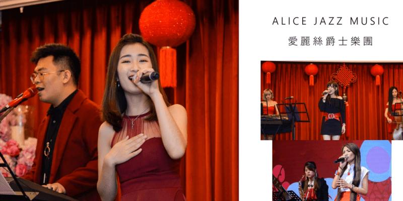 愛麗絲爵士樂團 ALICE JAZZ MUSIC 「電子小提琴 Violin show」驚豔全場 高雄寒軒國際大飯店除夕團圓宴