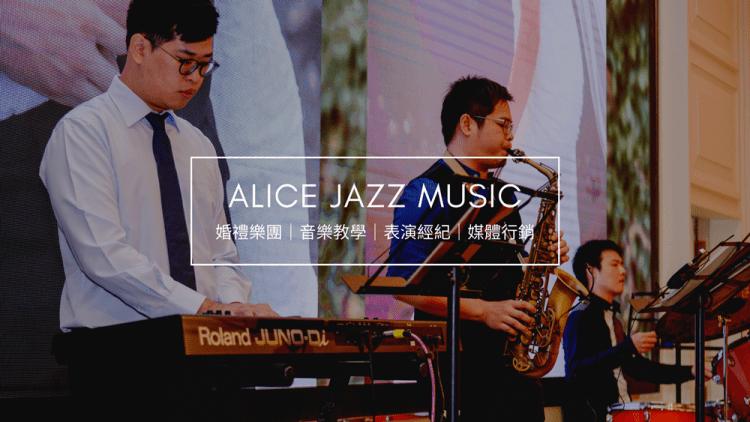 高雄婚禮樂團企劃|愛麗絲爵士樂團林皇宮婚禮演出 有「洋蔥」的求婚儀式 ALICE JAZZ MUSIC 量身規劃世紀婚禮