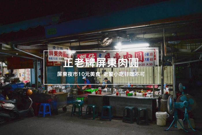 屏東夜市10元美食 正老牌屏東肉圓小吃非吃不可 零晨四點半開賣吃一波